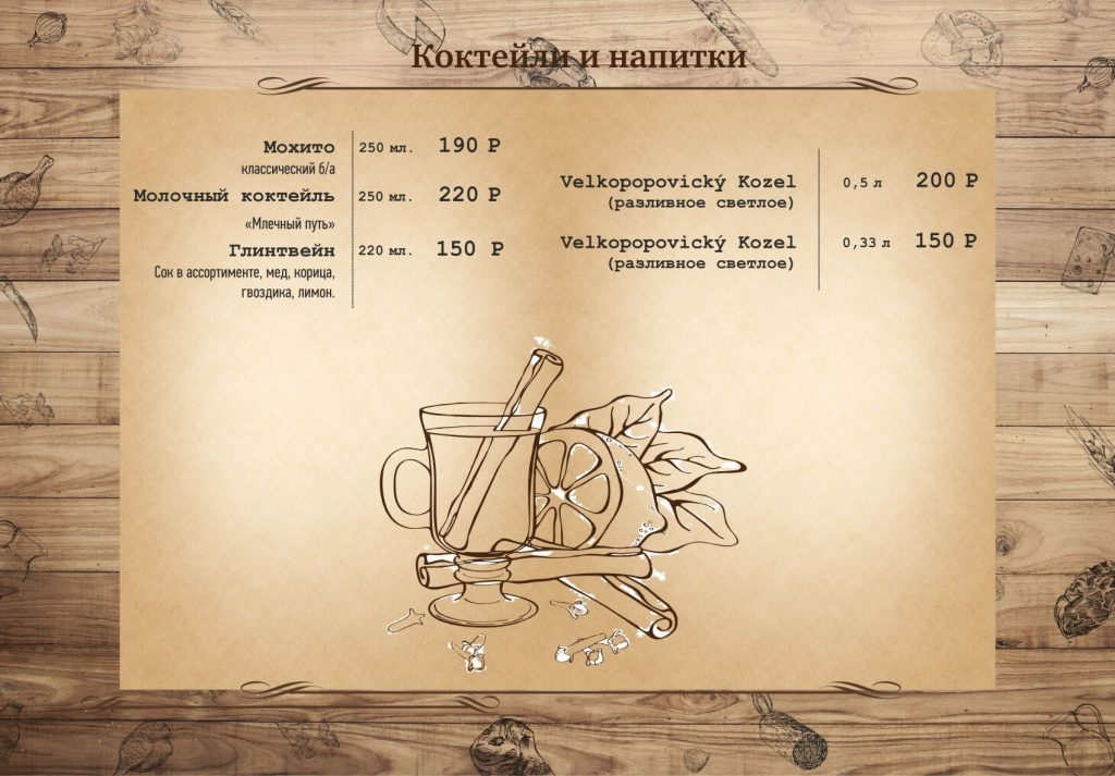 Коктейли и напитки
